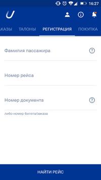 ЮТэйр: онлайн-регистрация на рейс по номеру билета