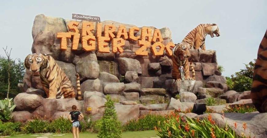 Зоопарк Сирача