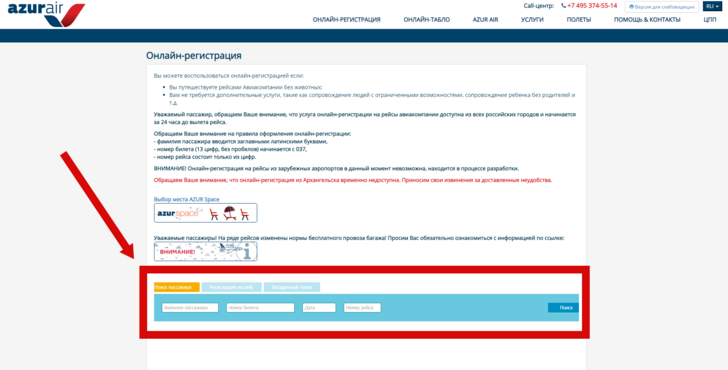 Азур Эйр: онлайн-регистрация на рейс по номеру билета