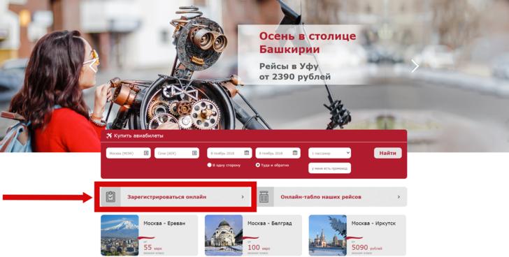 Авиакомпания «Ред Вингс»: онлайн-регистрация на рейс по номеру билета