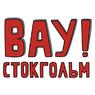 ВАУ! Стокгольм (wowstockholm)