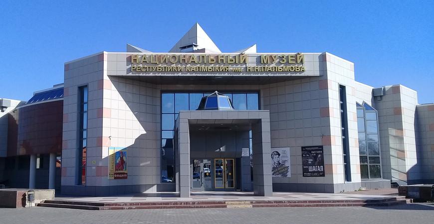 Национальный музей Республики Калмыкия
