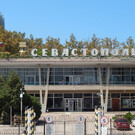 Морской вокзал Севастополя
