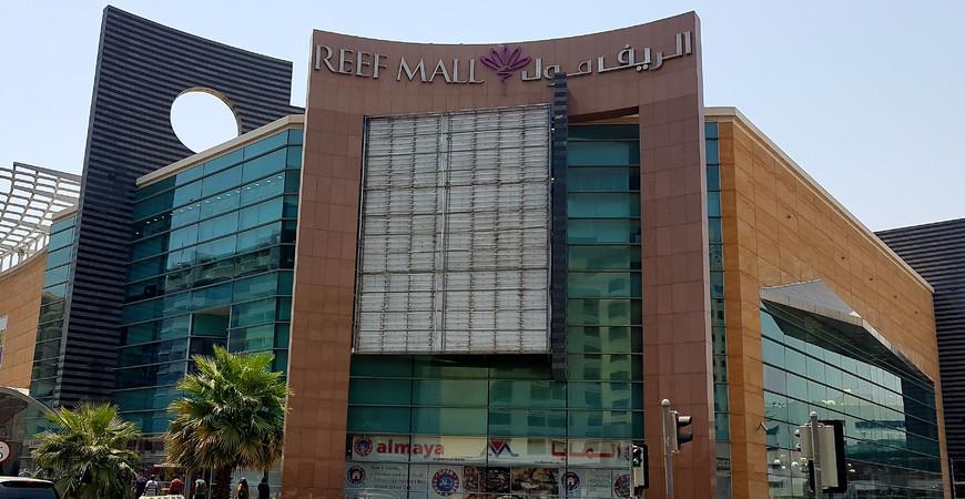 Торговый центр Риф