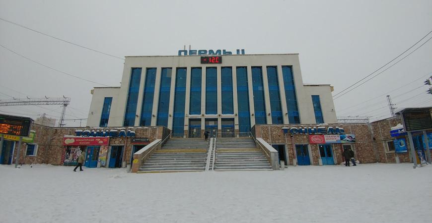 Ж/д вокзал Пермь-2