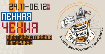 В Москве пройдёт фестиваль «Пенная Чехия»