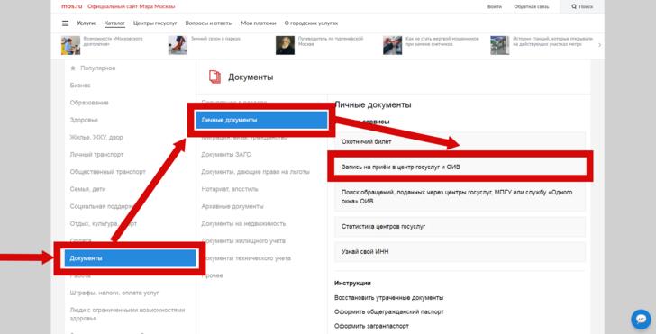 Как оформить загранпаспорт через МФЦ в Москве: пошаговая инструкция