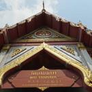 Храм Ян Нава в Бангкоке