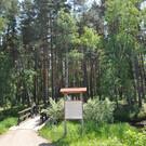 Природный парк «Бажовские места»