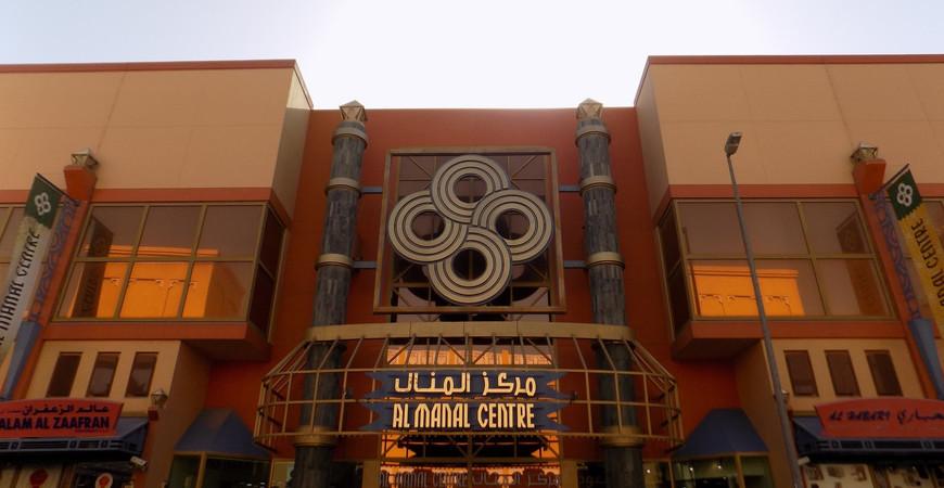 Торговый центр Аль-Манал (Al Manal Centre)