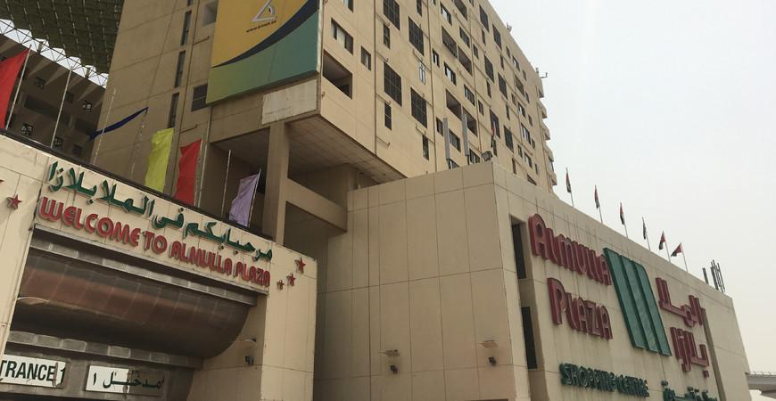 Аль Мулла Плаза Дубай (Al Mulla Plaza)