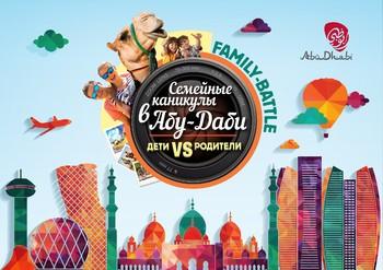 Абу-Даби бесплатно примет семью с детьми в обмен на лучшее письмо верблюду