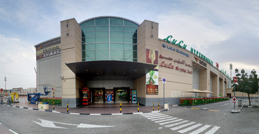 Гипермаркет Лулу Центр в Дубае (Lulu Centre)