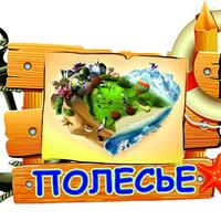 """ООО """"Полесье"""" (Polesye)"""