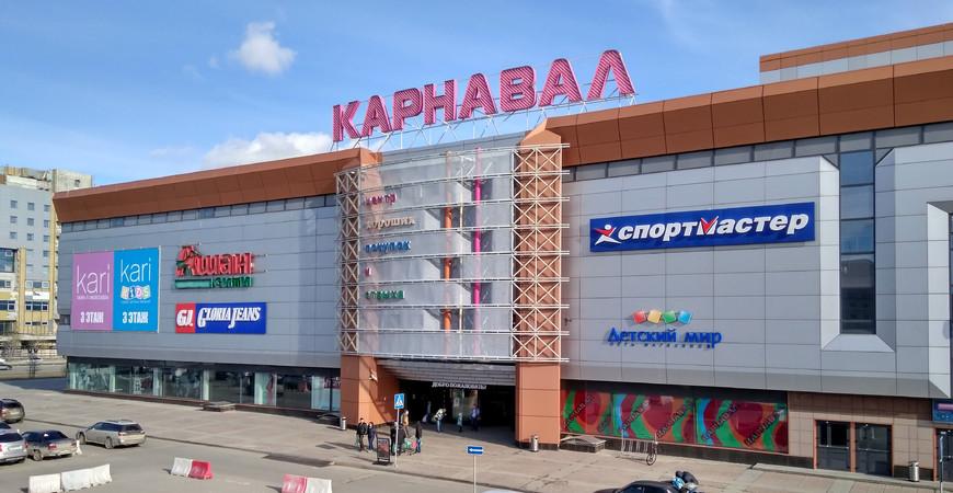 ТРЦ «Карнавал» в Екатеринбурге
