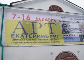 Выставка АртЕкатеринбург