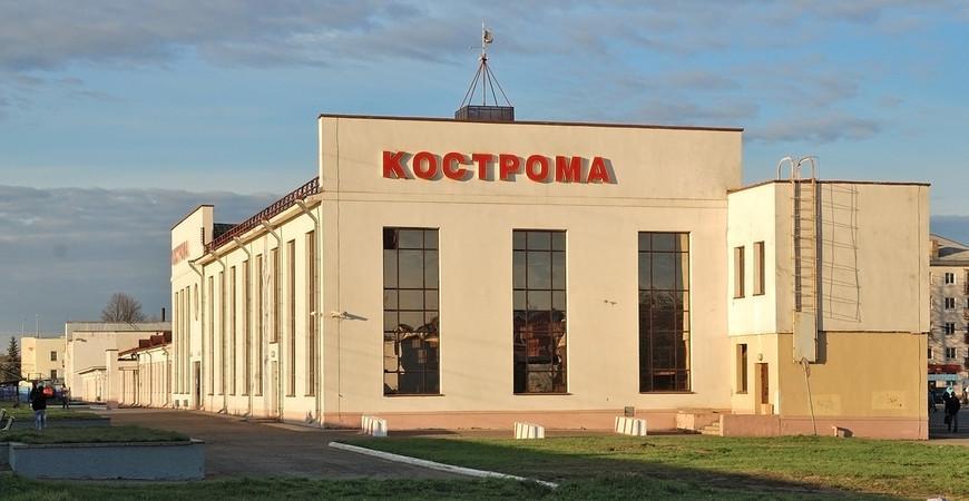Ж/д вокзал Костромы
