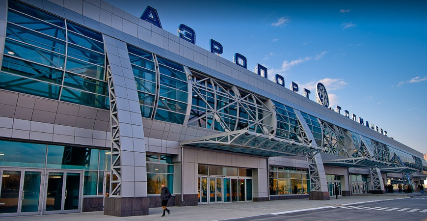 Аэропорт Новосибирска «Толмачево» имени Александра Покрышкина