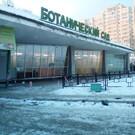 Ботанический сад Екатеринбурга
