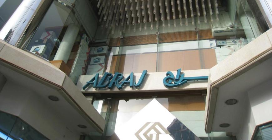 ТЦ Абраж в Дубае