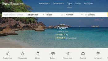 Сервис «Яндекс.Путешествия» подвёл итоги года