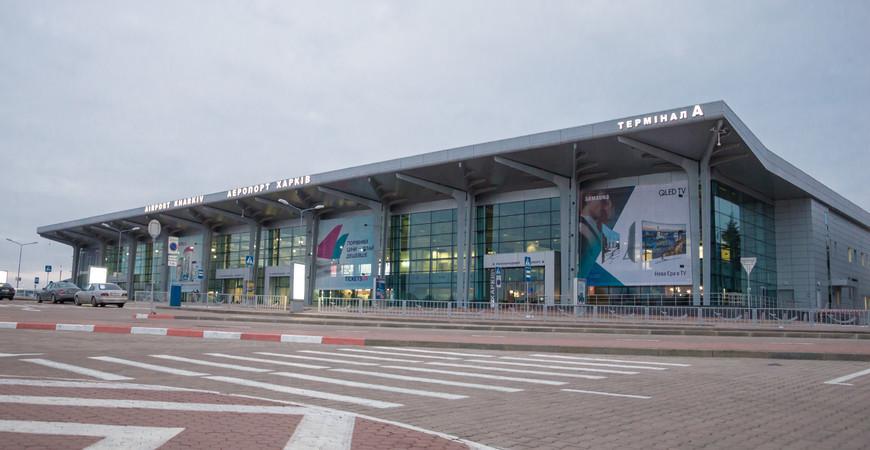 Международный аэропорт Харькова