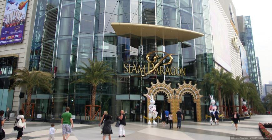 Торговый центр Сиам Парагон (Siam Paragon)
