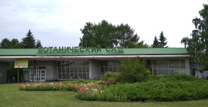 Ботанический сад УрО РАН