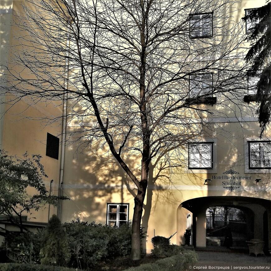 Возраст отеля более 200 лет, и его изначальное название можно увидеть со стороны внутреннего дворика (на фото - над аркой). А вообще-то Бидермейер - это своеобразный венский художественно-архитектурный стиль, популярный в Европе в начале XIX века, отличающийся прагматичностью.