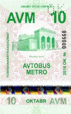 Транспорт Ташкента