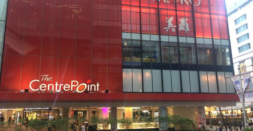 Торговый центр Centrepoint