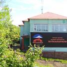 Музей вулканов «Вулканариум»