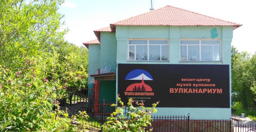 Музей вулканов «Вулканариум» в Петропавловске-Камчатском