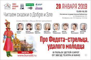 В Российской государственной библиотеке пройдёт благотворительное чтение сказки