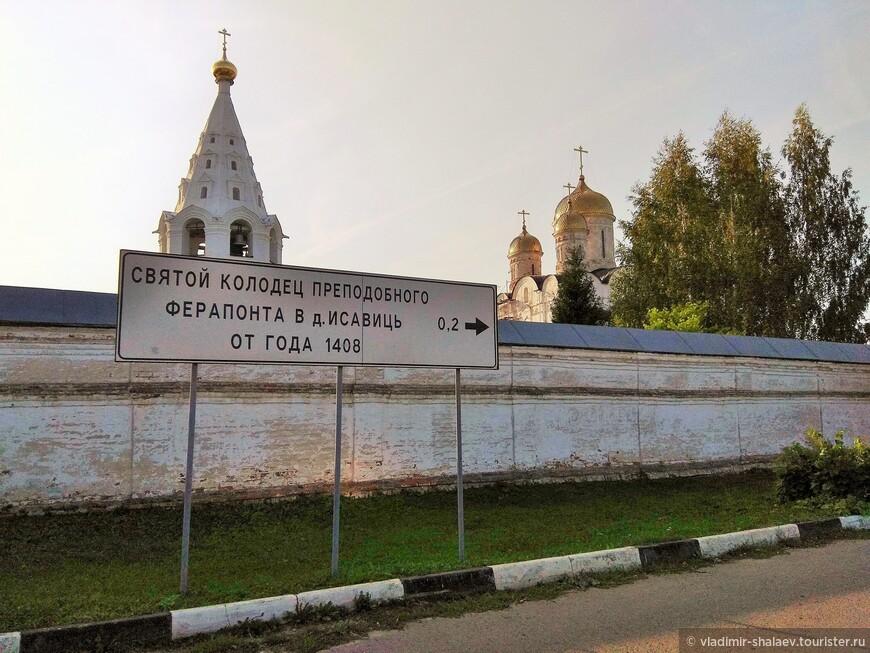 По указателю можно найти Святой колодец преподобного Ферапонта.