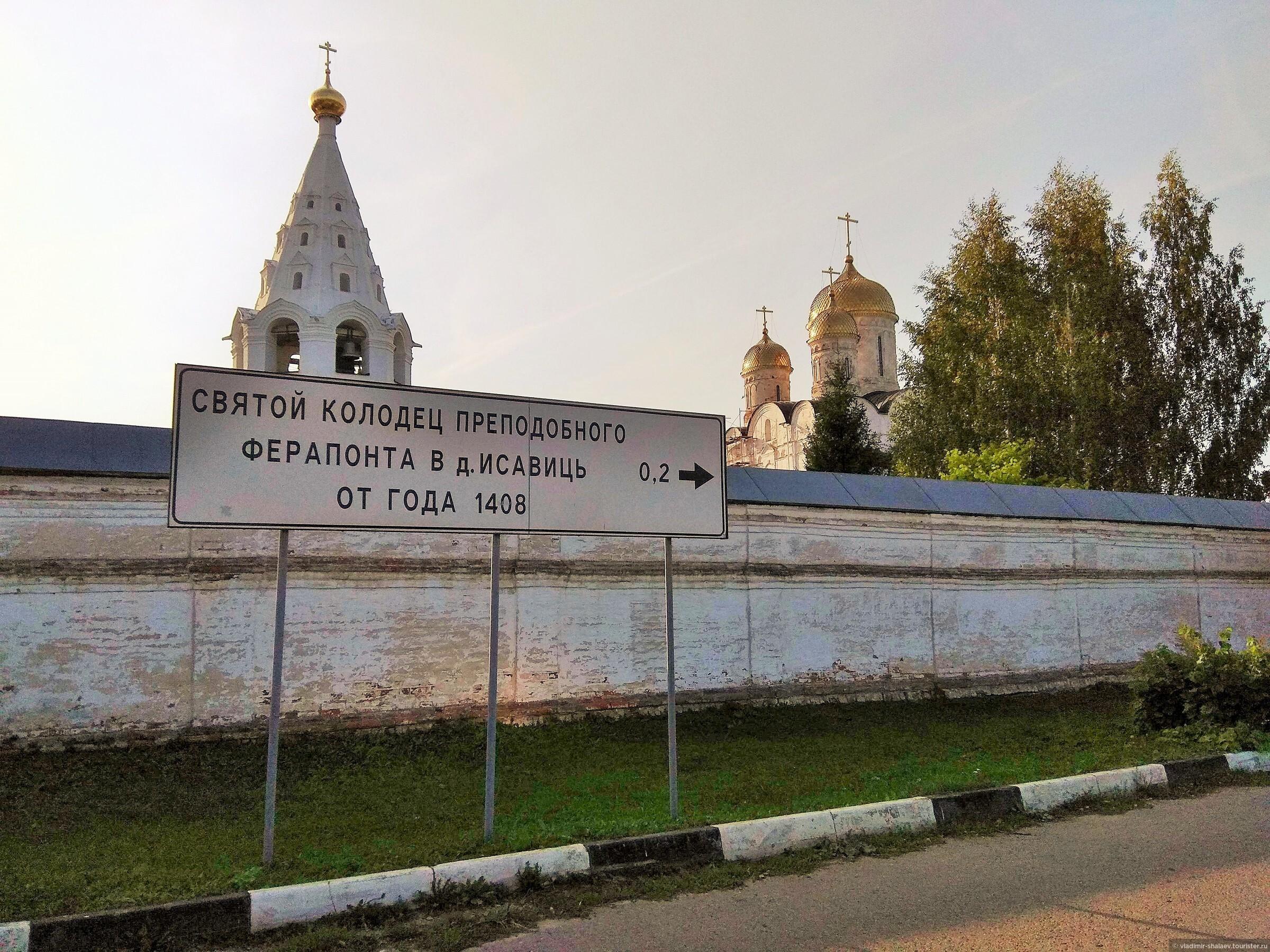 По указателю можно найти Святой колодец преподобного Ферапонта., Попутный город