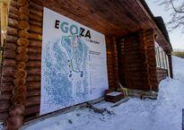 Горнолыжный курорт «Егоза»
