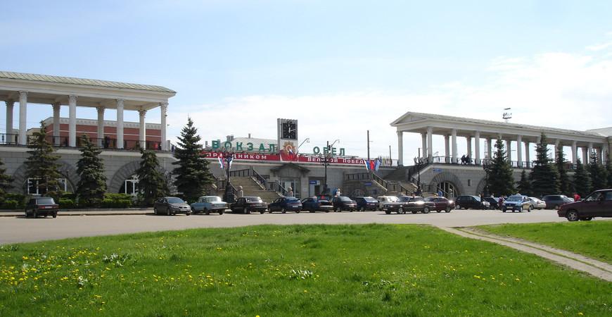 Ж/д вокзал Орла