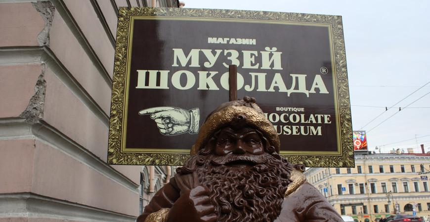 «Музей шоколада» в Санкт-Петербурге