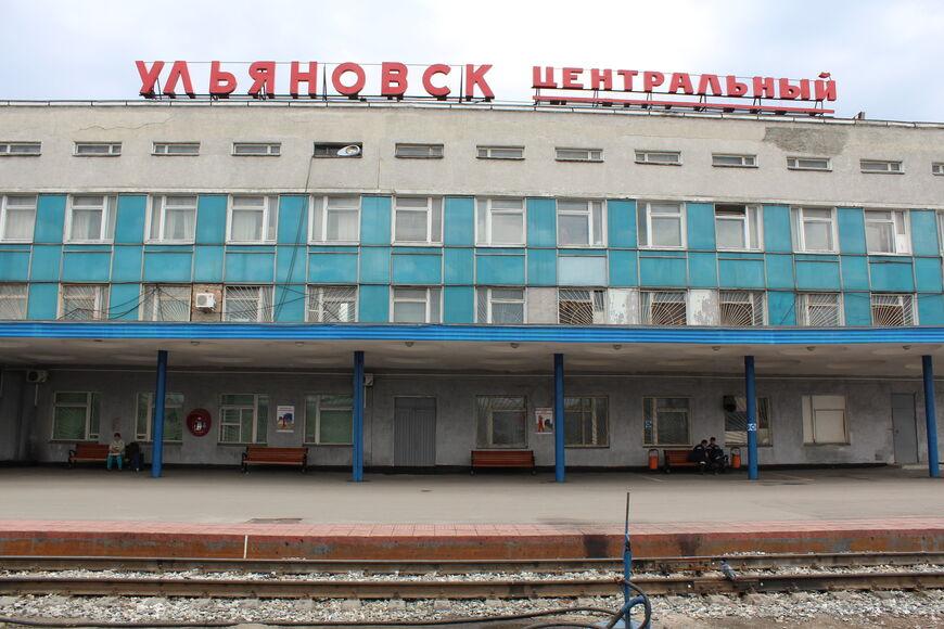 Ж/д вокзал Ульяновск-Центральный