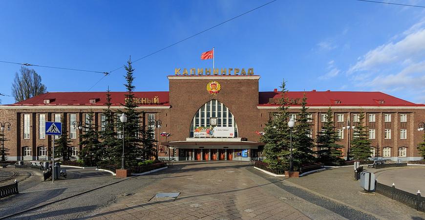 Ж/д вокзал Калининград-Южный