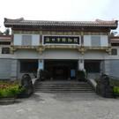 Исторический музей Хайкоу