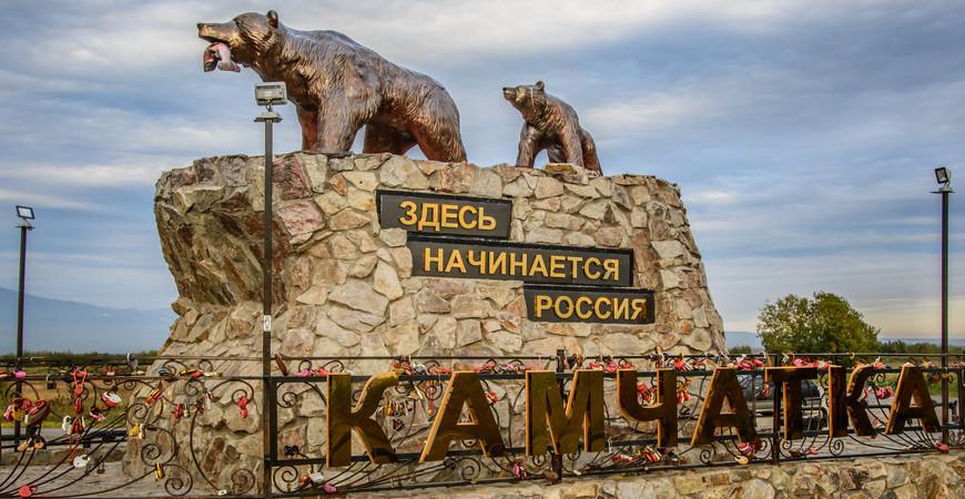 Здесь начинается Россия, Камчатка