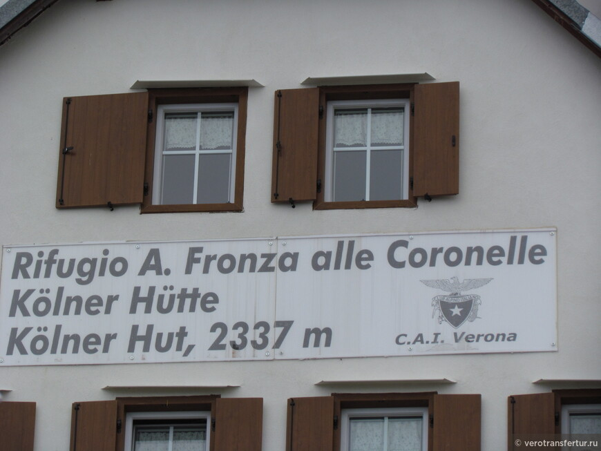 Сам приют Fronza delle coronelle где при желании можно остановиться на ночлег.