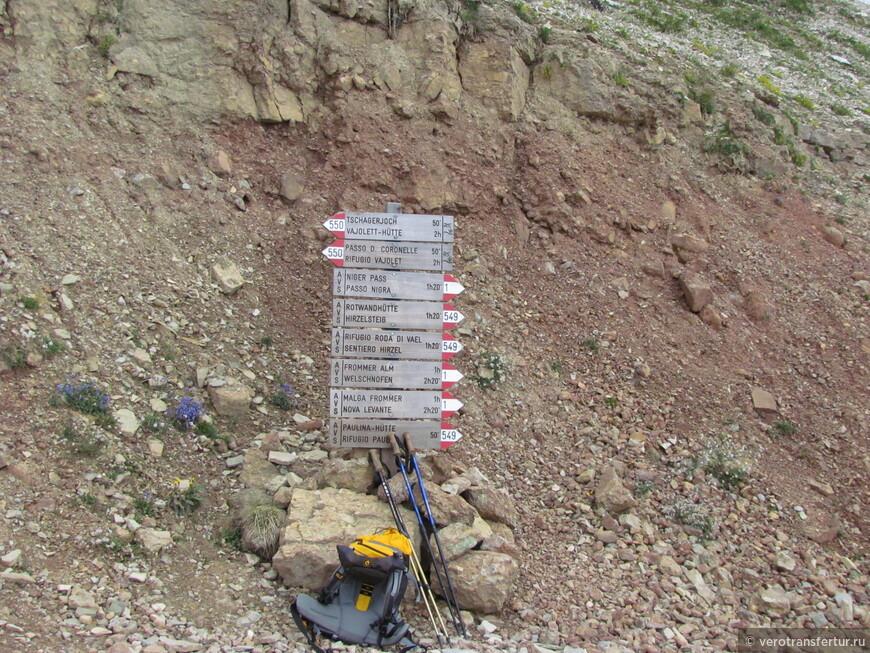 Индикаторы направлений на разные горные тропы.