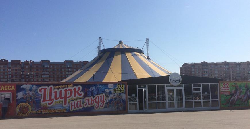 Цирк «Триумф» в Уфе