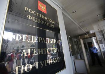Глава Ростуризма снят с должности