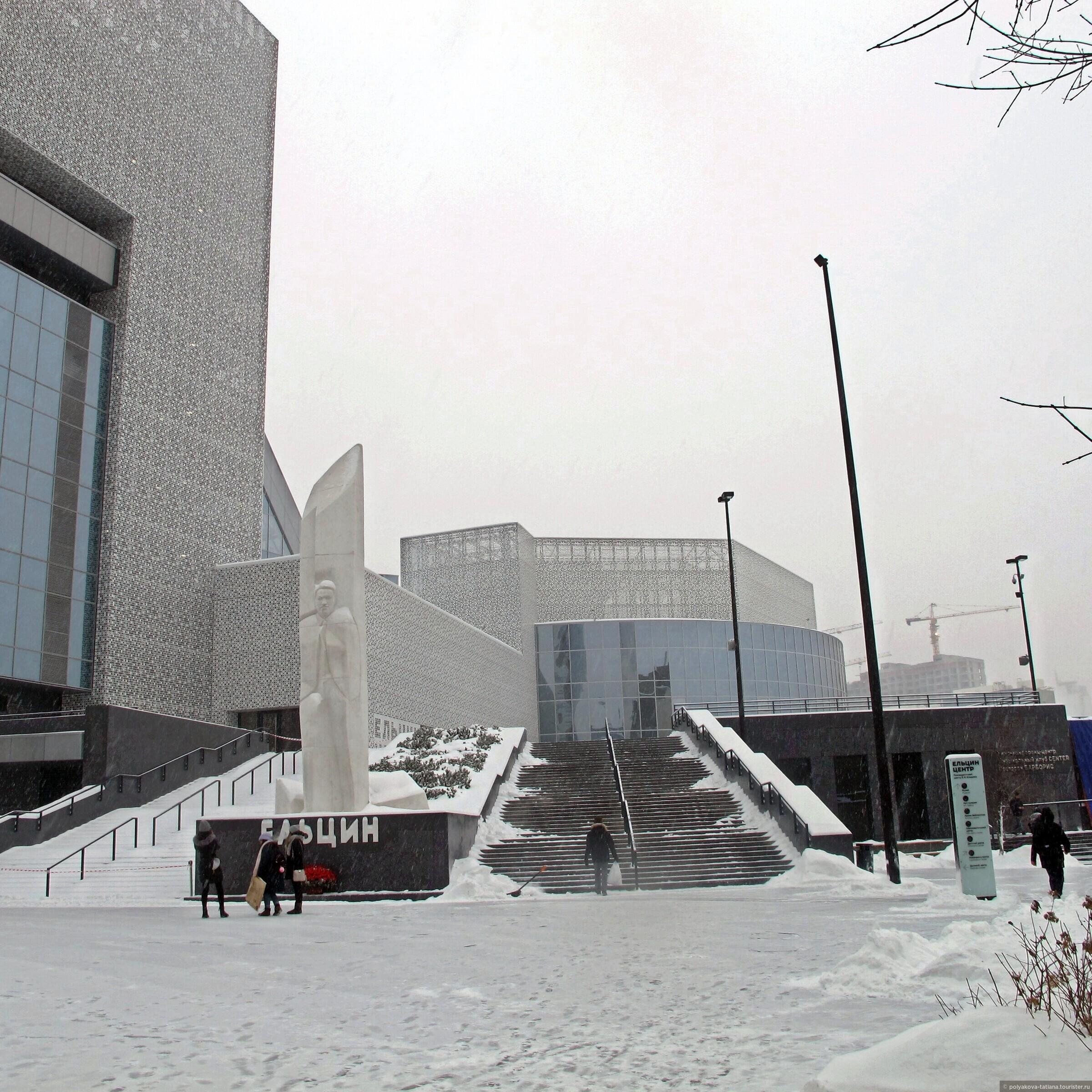 В день рождения первого президента — экскурсия в Ельцин Центр