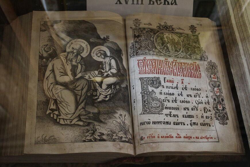 Евангелие XVII—XVIII века