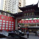 Рынок чая «Тянь-Шань»